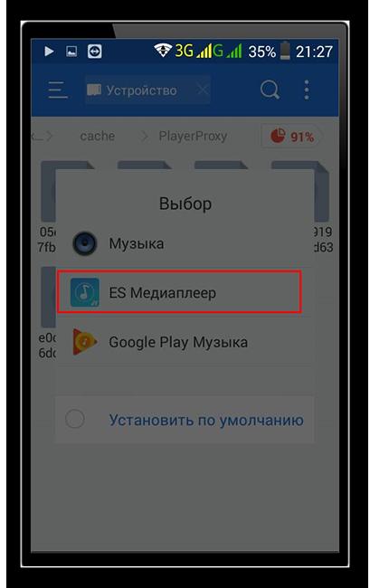 Открытие кеша музыки Вконтакте через es плеер