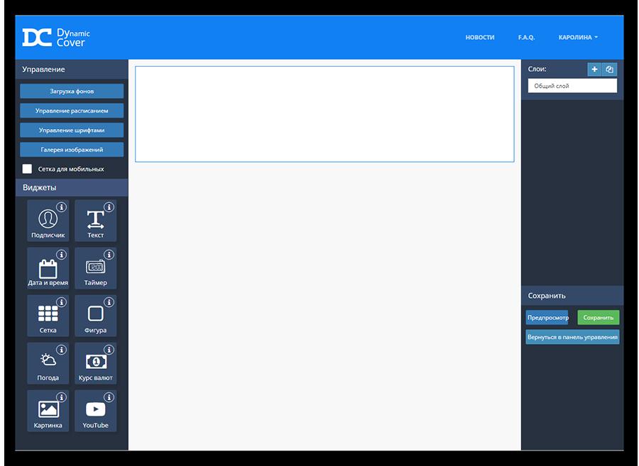Открытие рабочего пространства сервиса dynamic cover для создания динамической обложки ВК