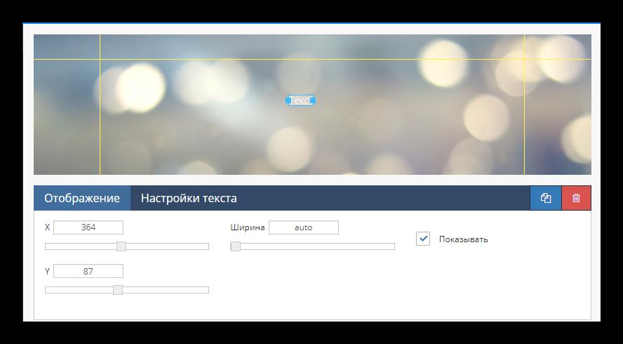 Отображение настроек виджета Текст через сервис dynamic cover для ВК