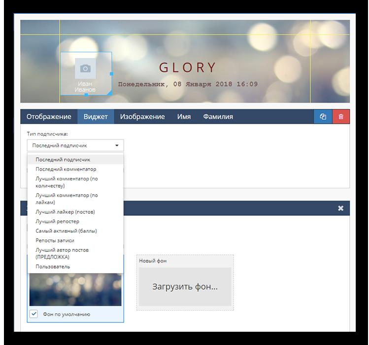 Отображение списка возможных типов подписчиков для добавления на не статическом изображении Вконтакте через сервис dinamic cover
