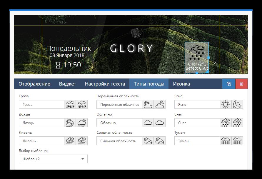 Отображение типов погоды Вконтакте через dynamic cover