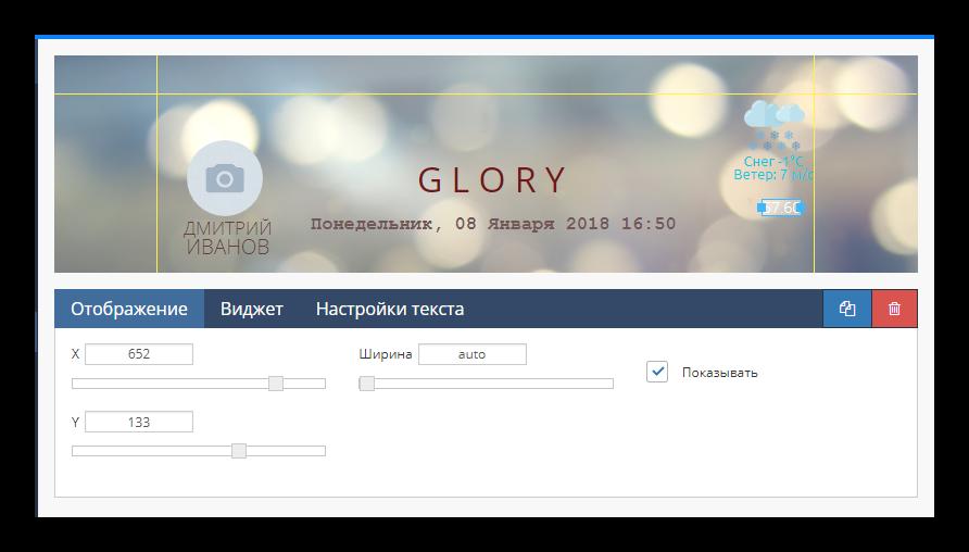 Отображение настроек виджета курса валют для сообщества Вконтакте