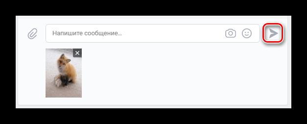 Отправка перетащенного фото ВКонтакте