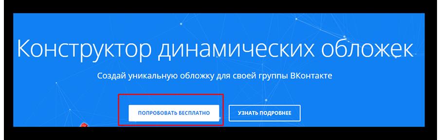 Переход к пробному периоду создания обложки для сообщества ВКонтакте