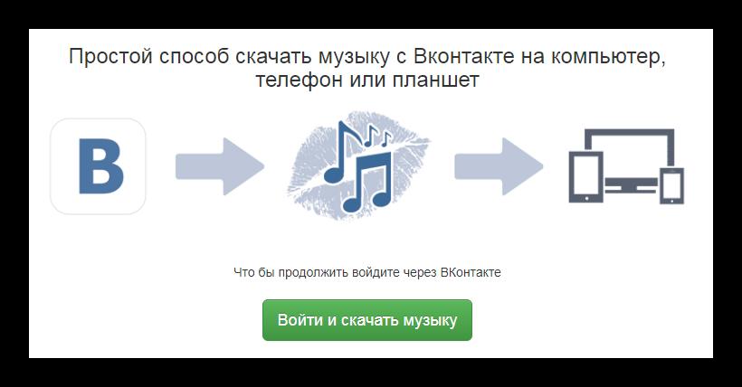 Переход к скачиванию музыки Вконтакте через kissvk