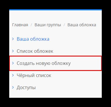 Переход к созданию новой обложки Вконтакте через dynamic cover