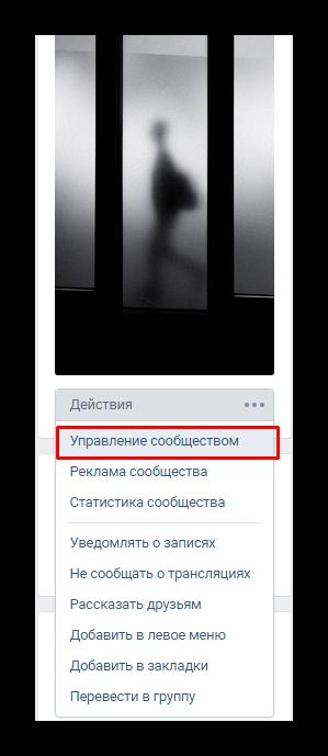 Переход к управлению сообществом Вконтакте