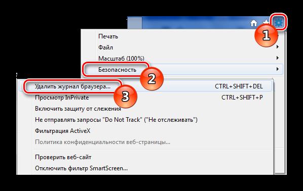 Переход в меню очистки истории Internet Explorer
