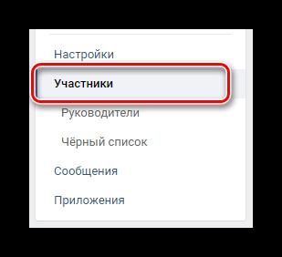 Переход в раздел Участники ВКонтакте