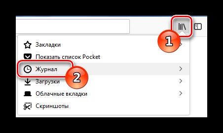 Переход в журнал Firefox