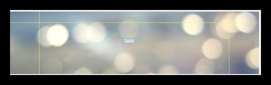 Перемещение текста на фоне обложки ВК через dynamic cover