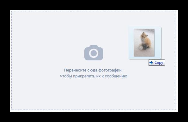 Перетаскивание файла для отправки ВКонтакте