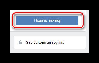 Подача заявки на вступление в группу ВКонтакте