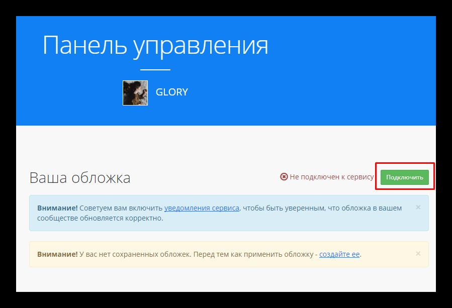 Подключение группы Вконтакте к сервису dynamic cover