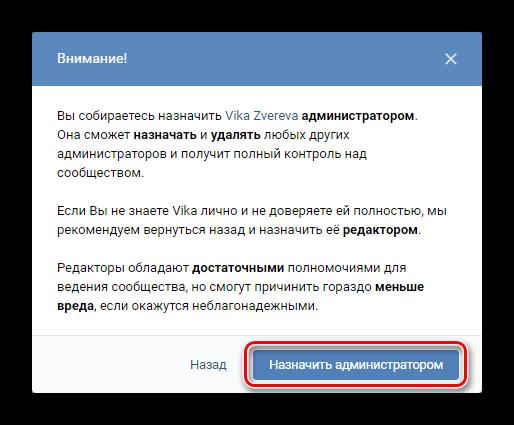 Подтверждение назначения ВКонтакте