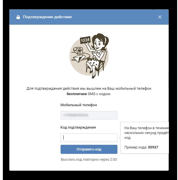 Подтверждение отправления заявки на рассмотрение вконтакте смс код
