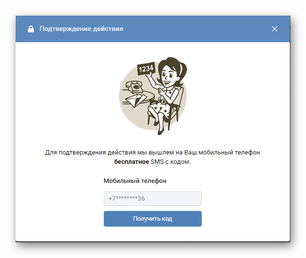 Подтверждение по смс Вконтакте отвязывание номера