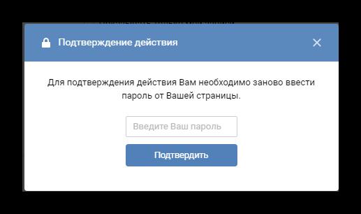Подтверждение привязки электронной почты к аккаунту вконтакте с помощью смс кода
