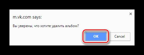 Подтверждение удаления альбома ВКонтакте