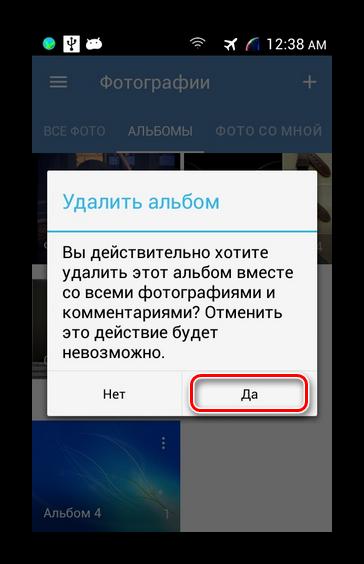 Подтверждение удаления альбома приложение ВКонтакте