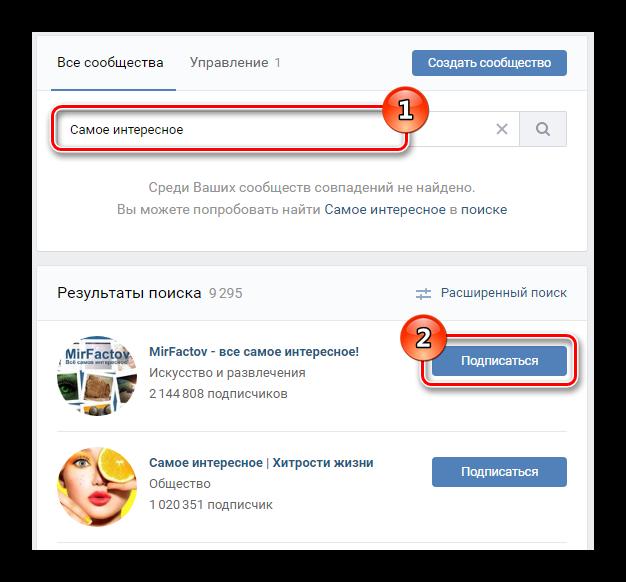 Поиск групп ВКонтакте