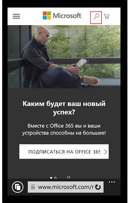 Поиск приложения Дискорд на сайте microsoft для установки на windows phone