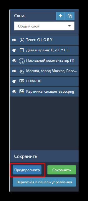 Предпросмотр динамического изображения Вконтакте созданное в dynamic cover