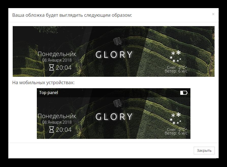 Предпросмотр сохраняемого не статического изображения Вконтакте через dynamic cover