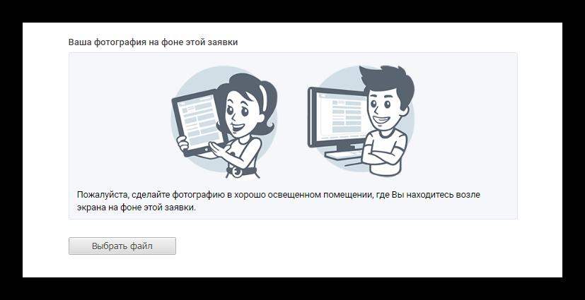 Прикрепление фотографии напротив заявки восстановления доступа к странице Вконтакте для отвязки номера телефона