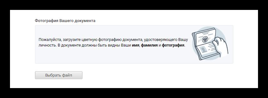 Прикрепление фотографии удостоверяющей личность заполняющего анкету на восстановление доступа Вконтакте