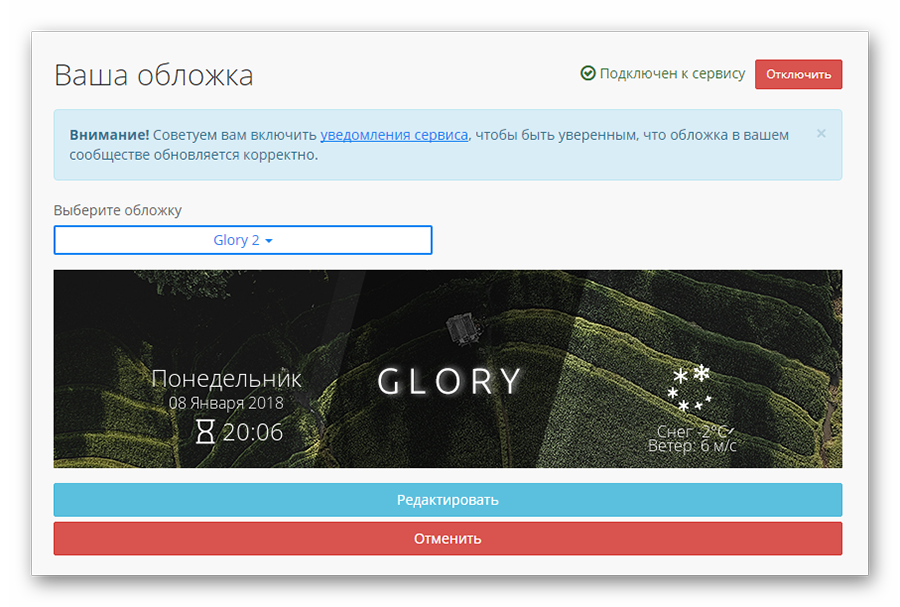 Применение новой динамической обложки Вконтакте через dynamic cover