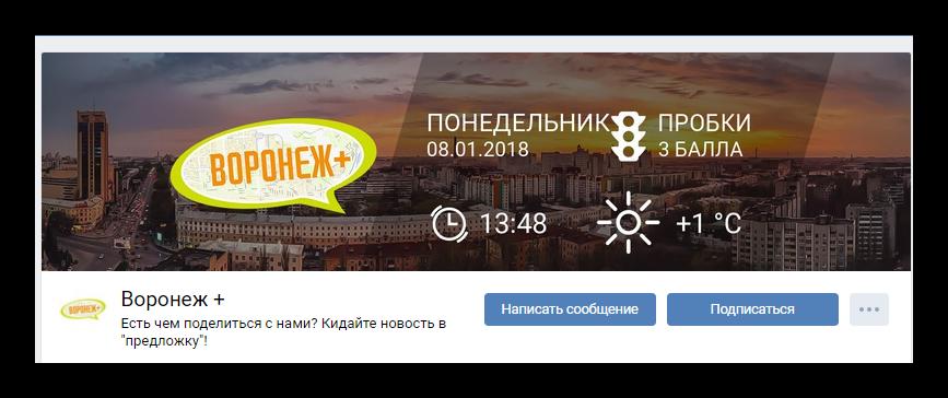Пример сообщества Вконтакте с динамической обложкой