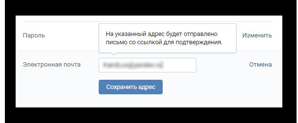 Привязка адреса электронного ящика для профиля ВК