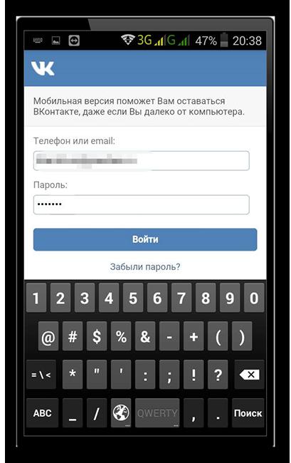 Прохождение авторизации для скачивания музыки ВК через приложение vmp