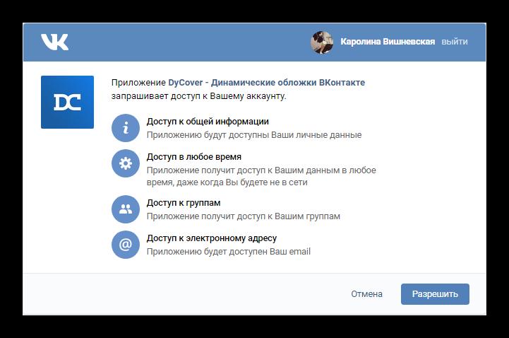 Разрешение доступа к сообществу Вконтакте сервису Dynamic Cover