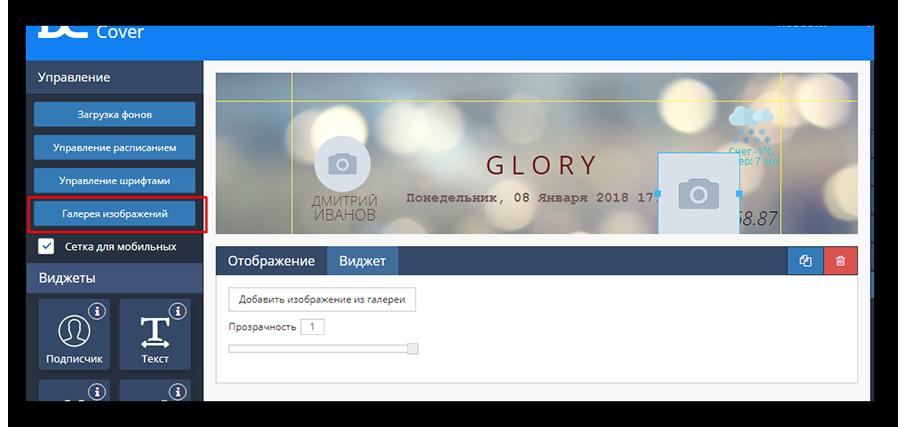 Открытие галереи изображений для добавления ВК