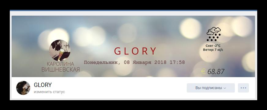Результат добавления не статического фона в группу Вконтакте