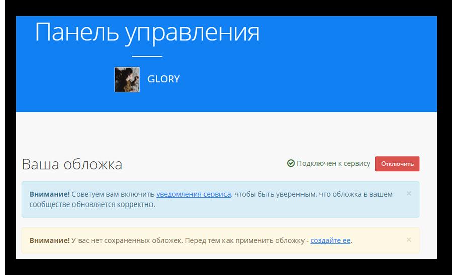 Результат успешного подключения сообщества Вконтакте к dynamic cover