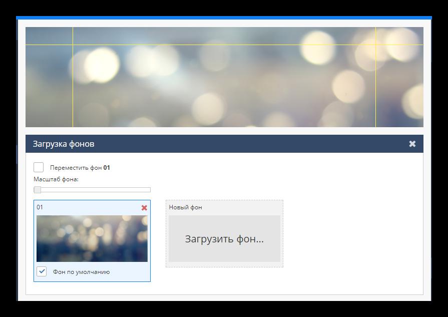 Результат установки фона на обложку Вконтакте через dynamic cover