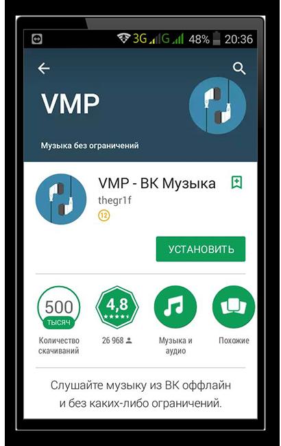 Скачивание приложения VMP - ВК Музыка