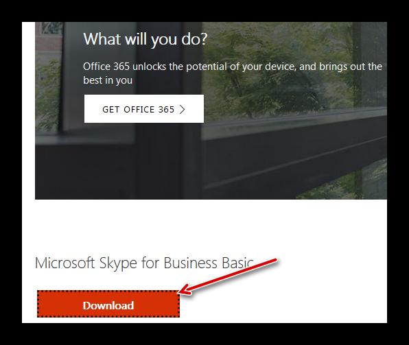 Скачивание Skype for Business с урезанным функционалом