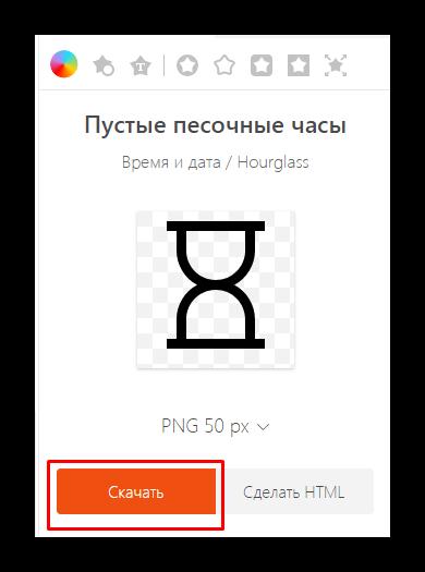 Скачивание иконки для сообщества Вконтакте
