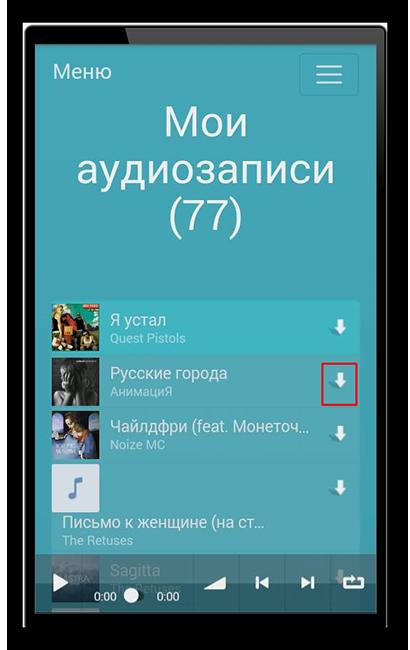 Сохранение аудио через приложение накачай что хотел ВК
