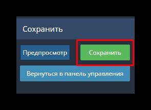 Сохранение главного фона сообщества Вконтакте созданное в dynamic cover
