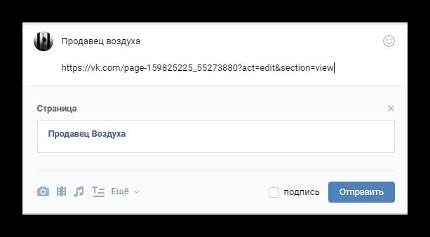 Создание записи с вики страницей вконтакте