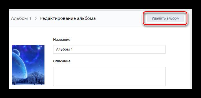 Удаление альбома ВКонтакте