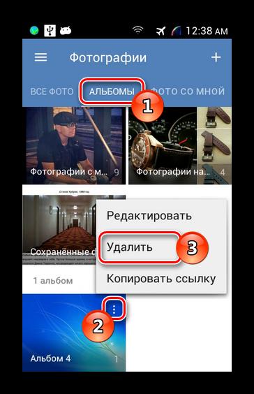 Удаление альбома приложение ВКонтакте