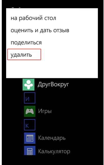 Удаление приложения друг вокруг с windows phone