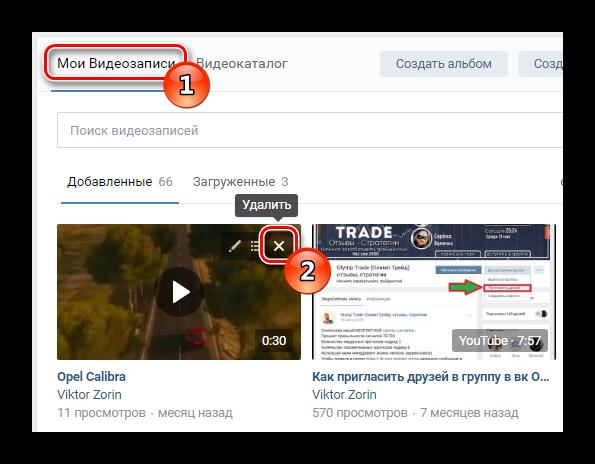 Удаление видео ВКонтакте