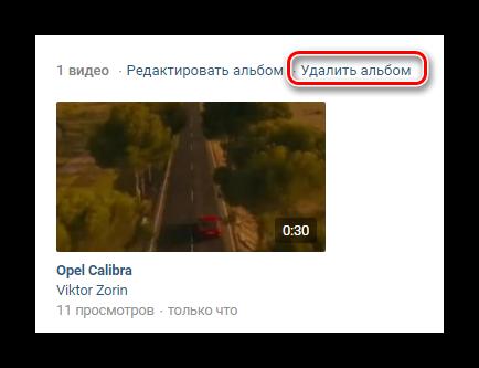 Удаление видео альбома ВКонтакте